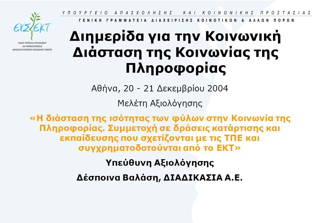 Διημερίδα για την Κοινωνική Διάσταση της Κοινωνίας της Πληροφορίας Αθήνα, 20 - 21 Δεκεμβρίου 2004 Μελέτη Αξιολόγησης «Η διάσταση της ισότητας των φύλων στην Κοινωνία της Πληροφορίας.