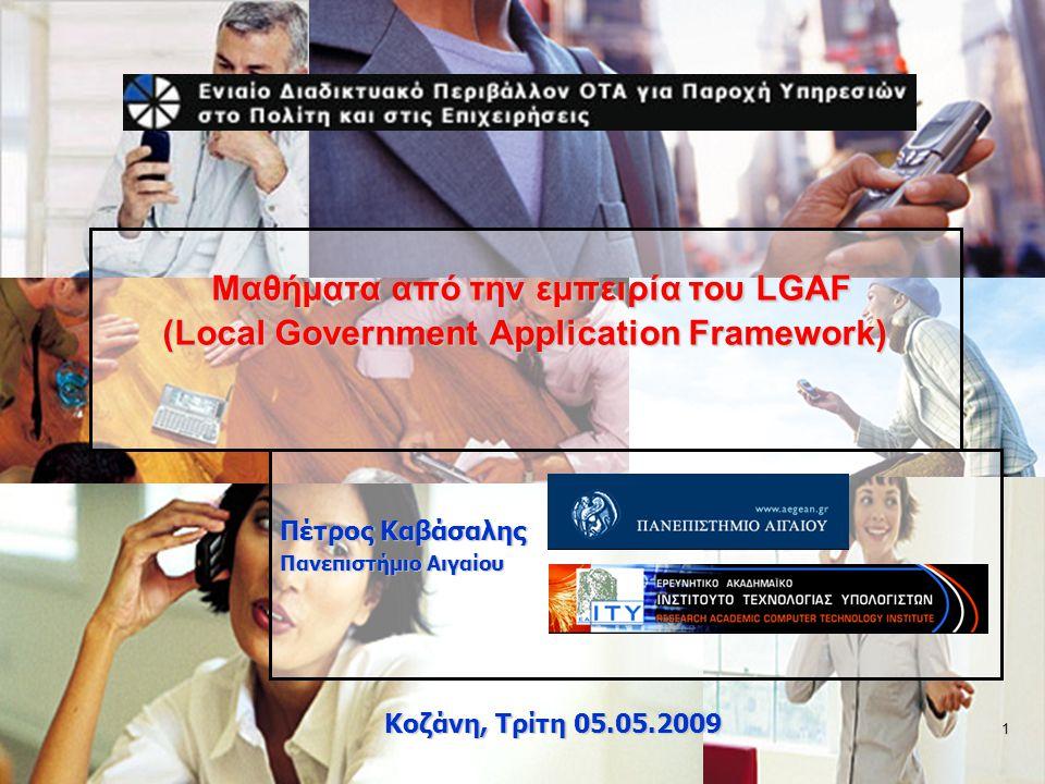 1 Μαθήματα από την εμπειρία του LGAF (Local Government Application Framework) Μαθήματα από την εμπειρία του LGAF (Local Government Application Framework) Πέτρος Καβάσαλης Πανεπιστήμιο Αιγαίου Κοζάνη, Τρίτη 05.05.2009