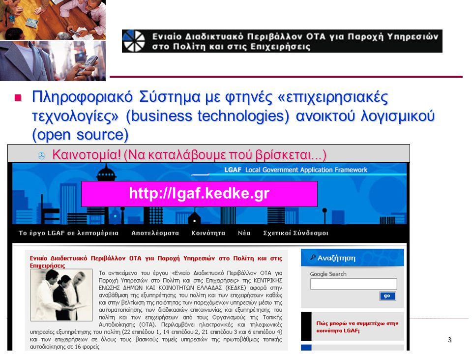 Πληροφοριακό Σύστημα με φτηνές «επιχειρησιακές τεχνολογίες» (business technologies) ανοικτού λογισμικού (open source) Πληροφοριακό Σύστημα με φτηνές «επιχειρησιακές τεχνολογίες» (business technologies) ανοικτού λογισμικού (open source)  Καινοτομία.
