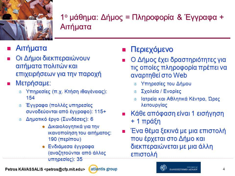 1 ο μάθημα: Δήμος = Πληροφορία & Έγγραφα + Αιτήματα Αιτήματα Αιτήματα Οι Δήμοι διεκπεραιώνουν αιτήματα πολιτών και επιχειρήσεων για την παροχή Οι Δήμοι διεκπεραιώνουν αιτήματα πολιτών και επιχειρήσεων για την παροχή Μετρήσαμε: Μετρήσαμε:  Υπηρεσίες (π.χ.