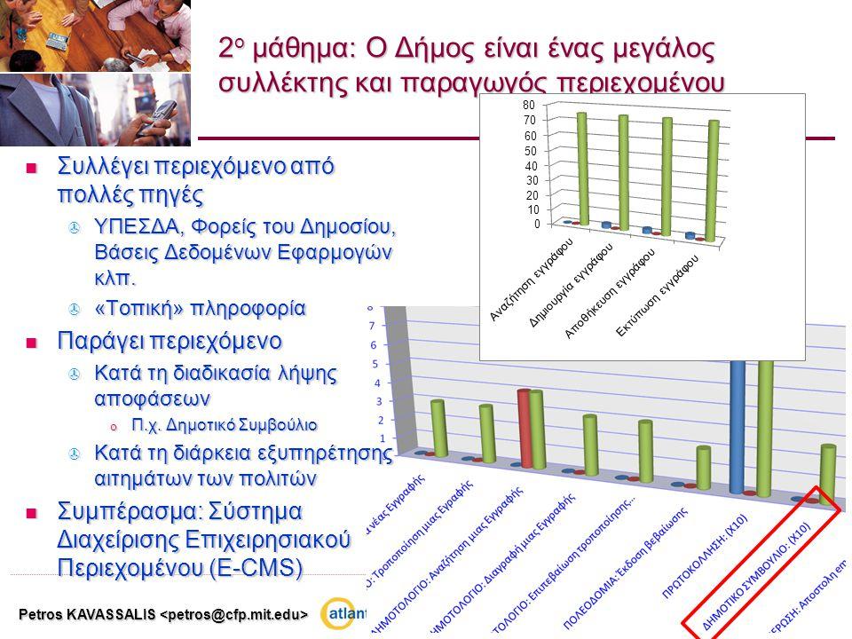 2 ο μάθημα: Ο Δήμος είναι ένας μεγάλος συλλέκτης και παραγωγός περιεχομένου Petros KAVASSALIS 5 Συλλέγει περιεχόμενο από πολλές πηγές Συλλέγει περιεχόμενο από πολλές πηγές  ΥΠΕΣΔΑ, Φορείς του Δημοσίου, Βάσεις Δεδομένων Εφαρμογών κλπ.