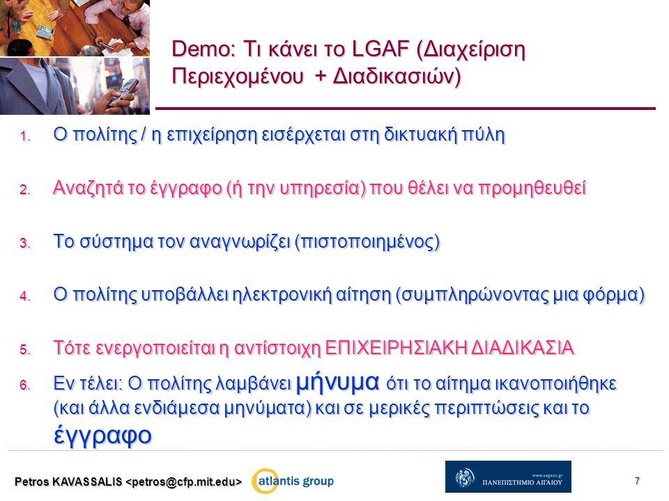 Demo: Τι κάνει το LGAF (Διαχείριση Περιεχομένου + Διαδικασιών) 1.