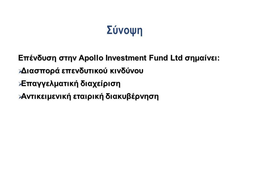 Σύνοψη Επένδυση στην Apollo Investment Fund Ltd σημαίνει:  Διασπορά επενδυτικού κινδύνου  Επαγγελματική διαχείριση  Αντικειμενική εταιρική διακυβέρνηση