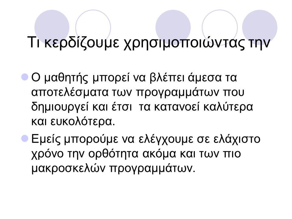 Σχόλια προγράμματος ΠΡΟΓΡΑΜΜΑ Περίοδος_Εκκρεμούς .
