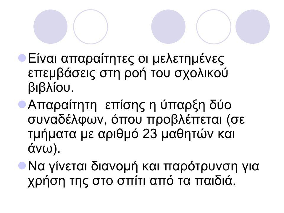 Πρακτική άσκηση διδασκαλίας με χρήση της «ΓλωσσοΜάθειας» Τάξη: Γ΄ τάξη Τεχνολογικής κατεύθυνσης Εν.Λυκείου Μάθημα: ΑΕΠΠ Ενότητες: Αλγοριθμική δομή ακολουθίας Δομή προγράμματος σε «Γλώσσα» Βιβλίο: Σχολικό βιβλίο (Κεφάλαια 2.4.1 & 7.10) Διάρκεια: 2 διδακτικές ώρες