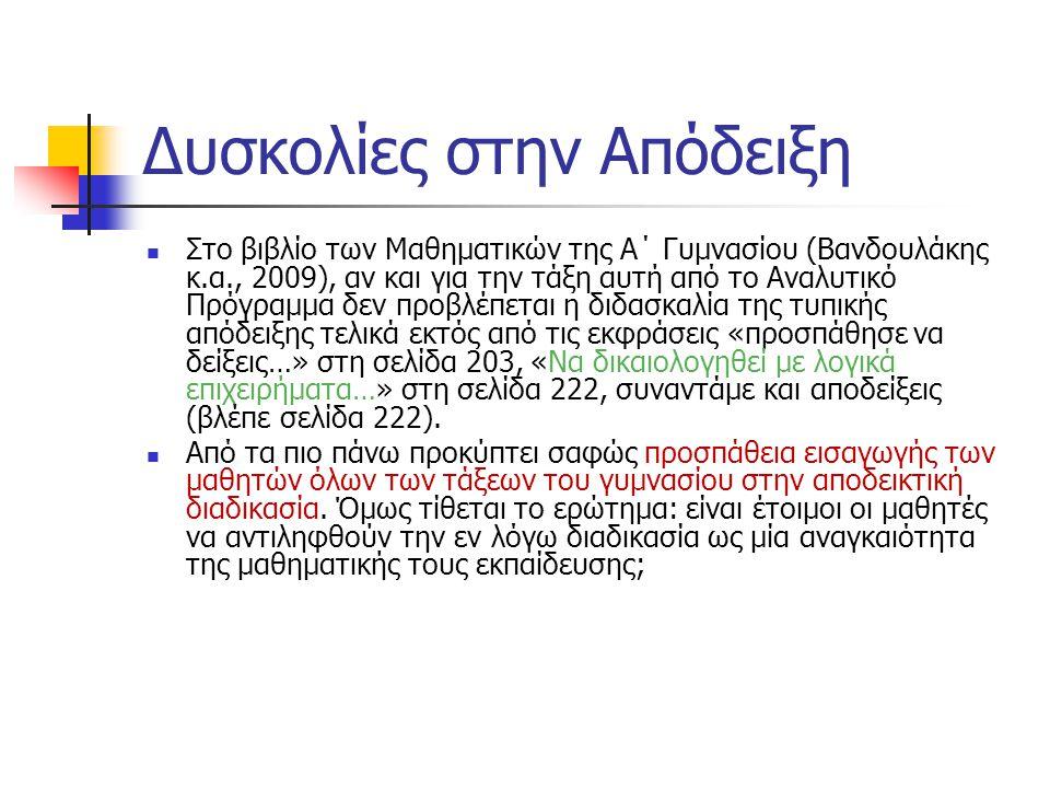 Δυσκολίες στην Απόδειξη Στο βιβλίο των Μαθηματικών της Α΄ Γυμνασίου (Βανδουλάκης κ.α., 2009), αν και για την τάξη αυτή από το Αναλυτικό Πρόγραμμα δεν