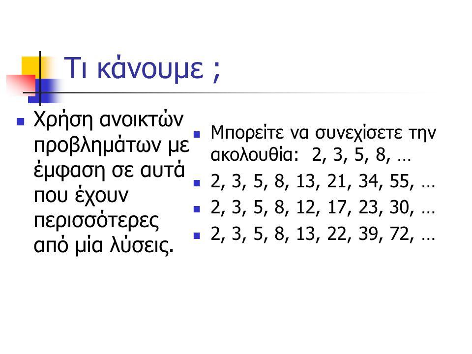 Χρήση ανοικτών προβλημάτων με έμφαση σε αυτά που έχουν περισσότερες από μία λύσεις. Μπορείτε να συνεχίσετε την ακολουθία: 2, 3, 5, 8, … 2, 3, 5, 8, 13