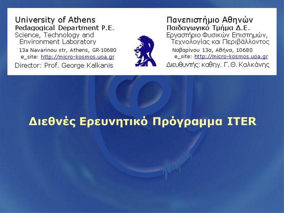 Διεθνές Ερευνητικό Πρόγραμμα ITER