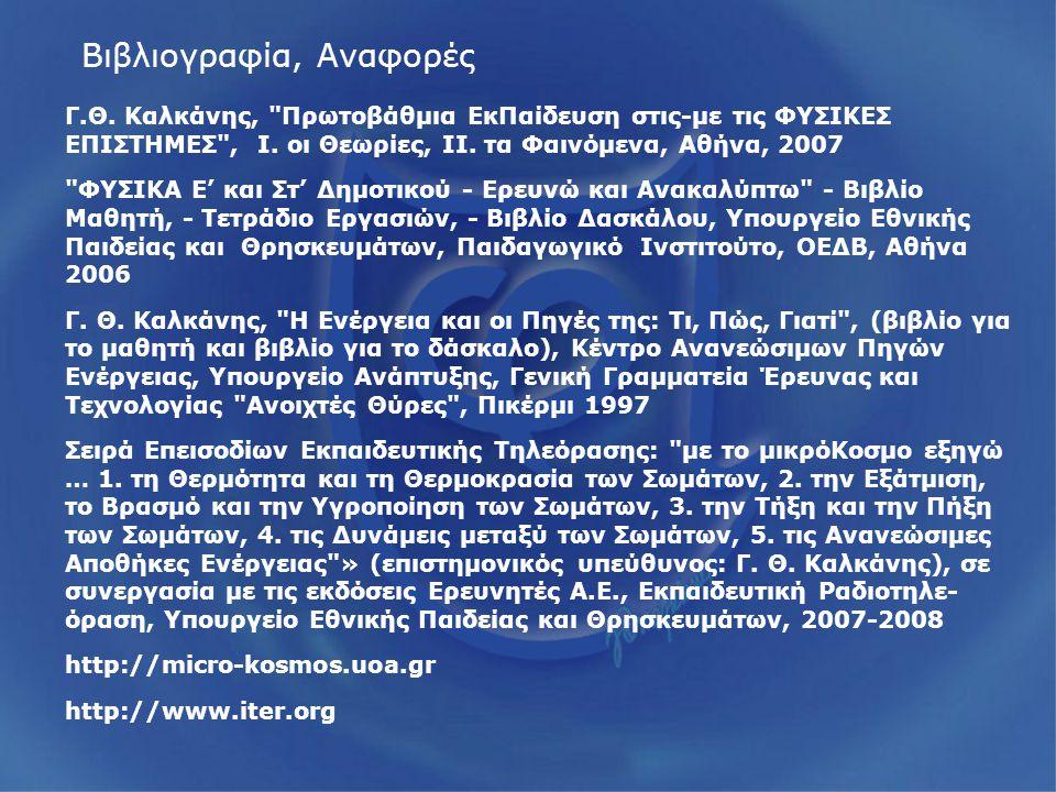 Βιβλιογραφία, Αναφορές Γ.Θ. Καλκάνης, Πρωτοβάθμια ΕκΠαίδευση στις-με τις ΦΥΣΙΚΕΣ ΕΠΙΣΤΗΜΕΣ , Ι.