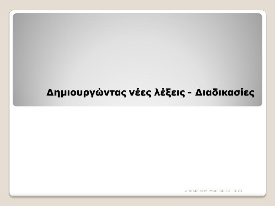 Δημιουργώντας νέες λέξεις - Διαδικασίες ΑΒΡΑΜΙΔΟΥ ΜΑΡΓΑΡΙΤΑ ΠΕ20