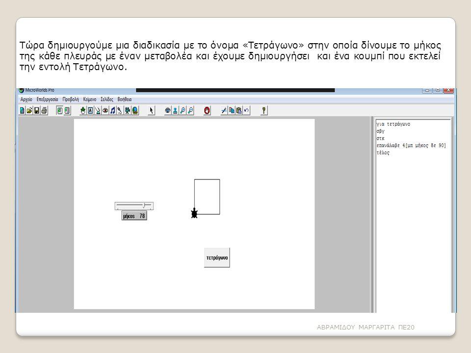 Τώρα δημιουργούμε μια διαδικασία με το όνομα «Τετράγωνο» στην οποία δίνουμε το μήκος της κάθε πλευράς με έναν μεταβολέα και έχουμε δημιουργήσει και έν