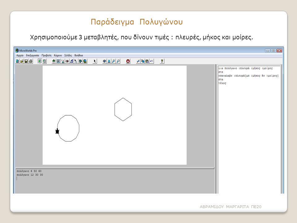 Παράδειγμα Πολυγώνου Χρησιμοποιούμε 3 μεταβλητές, που δίνουν τιμές : πλευρές, μήκος και μοίρες. ΑΒΡΑΜΙΔΟΥ ΜΑΡΓΑΡΙΤΑ ΠΕ20