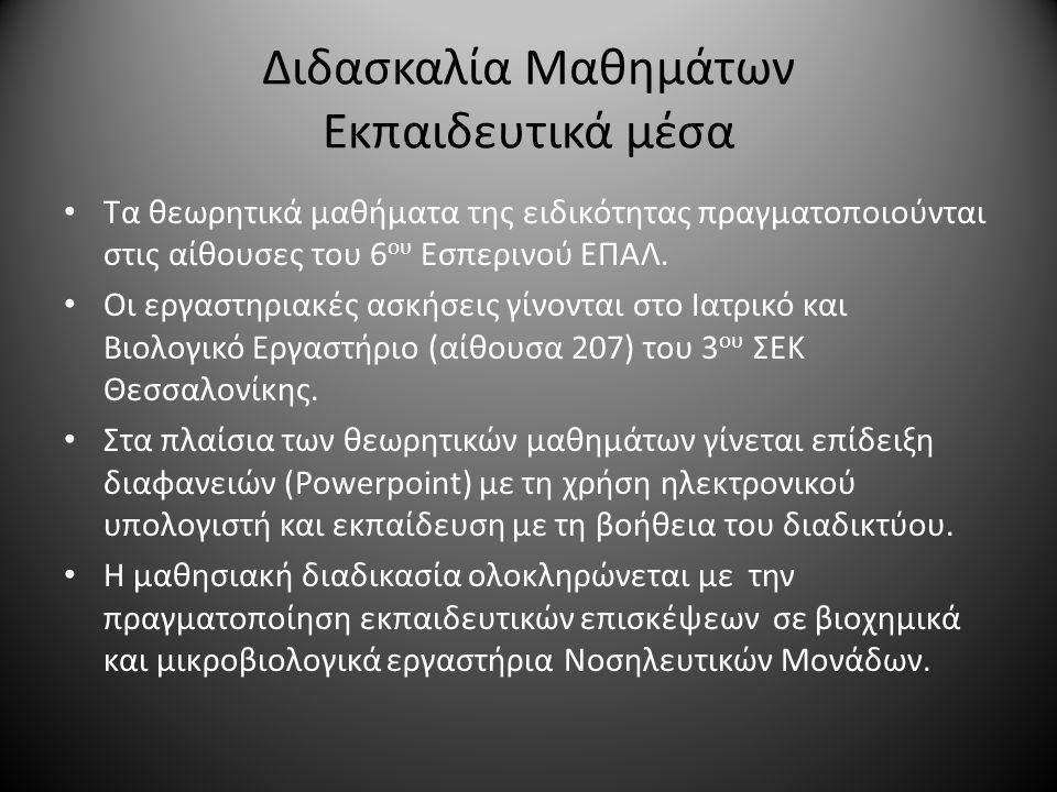 Διδασκαλία Μαθημάτων Εκπαιδευτικά μέσα Τα θεωρητικά μαθήματα της ειδικότητας πραγματοποιούνται στις αίθουσες του 6 ου Εσπερινού ΕΠΑΛ. Οι εργαστηριακές
