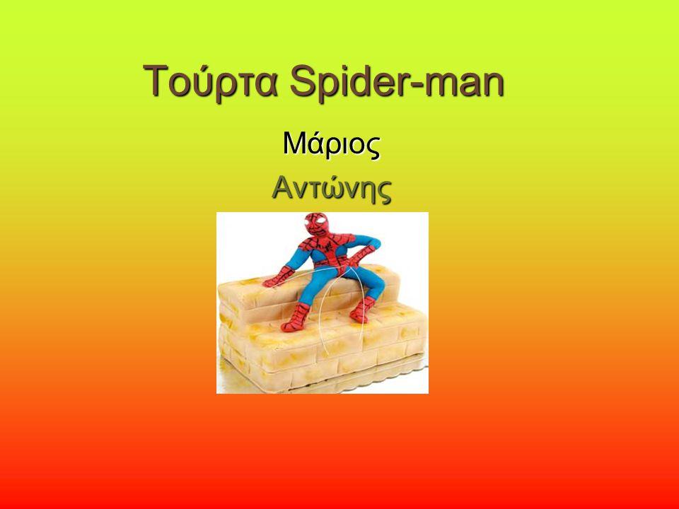 Τούρτα Spider-man Μάριος Αντώνης
