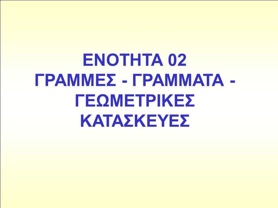 ΕΝΟΤΗΤΑ 02 ΓΡΑΜΜΕΣ - ΓΡΑΜΜΑΤΑ - ΓΕΩΜΕΤΡΙΚΕΣ ΚΑΤΑΣΚΕΥΕΣ