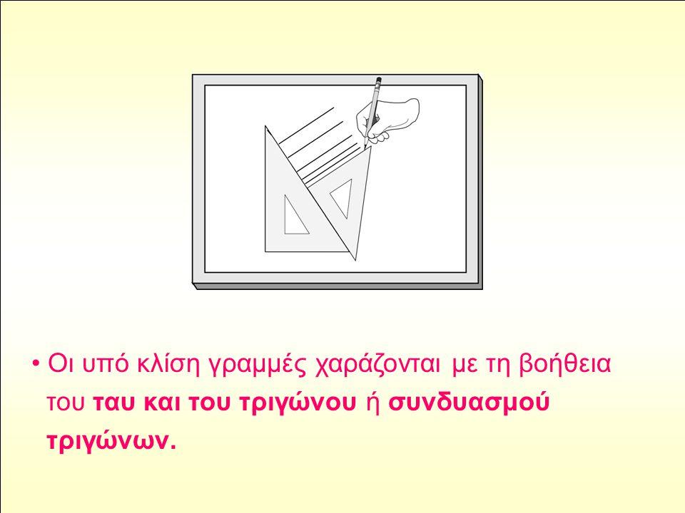 Οι υπό κλίση γραμμές χαράζονται με τη βοήθεια του ταυ και του τριγώνου ή συνδυασμού τριγώνων.