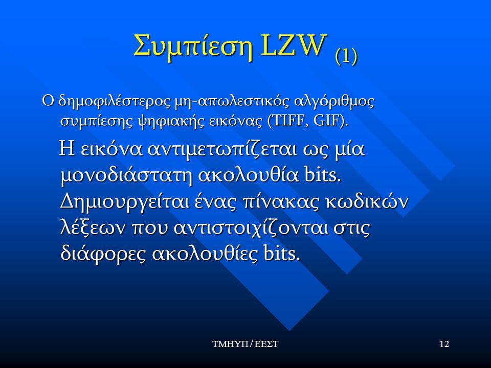 ΤΜΗΥΠ / ΕΕΣΤ12 Συμπίεση LZW (1) Ο δημοφιλέστερος μη-απωλεστικός αλγόριθμος συμπίεσης ψηφιακής εικόνας (TIFF, GIF).