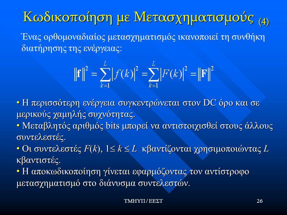 ΤΜΗΥΠ / ΕΕΣΤ26 Κωδικοποίηση με Μετασχηματισμούς (4) Ένας ορθομοναδιαίος μετασχηματισμός ικανοποιεί τη συνθήκη διατήρησης της ενέργειας: Η περισσότερη ενέργεια συγκεντρώνεται στον DC όρο και σε μερικούς χαμηλής συχνότητας.