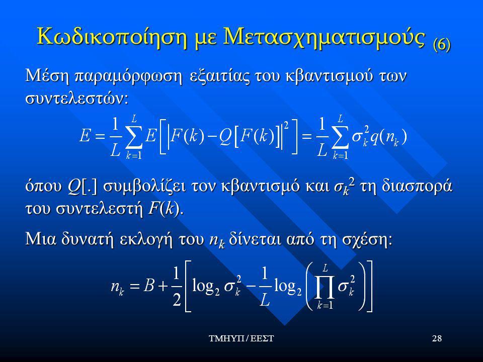 ΤΜΗΥΠ / ΕΕΣΤ28 Κωδικοποίηση με Μετασχηματισμούς (6) όπου Q[.] συμβολίζει τον κβαντισμό και σ k 2 τη διασπορά του συντελεστή F(k).