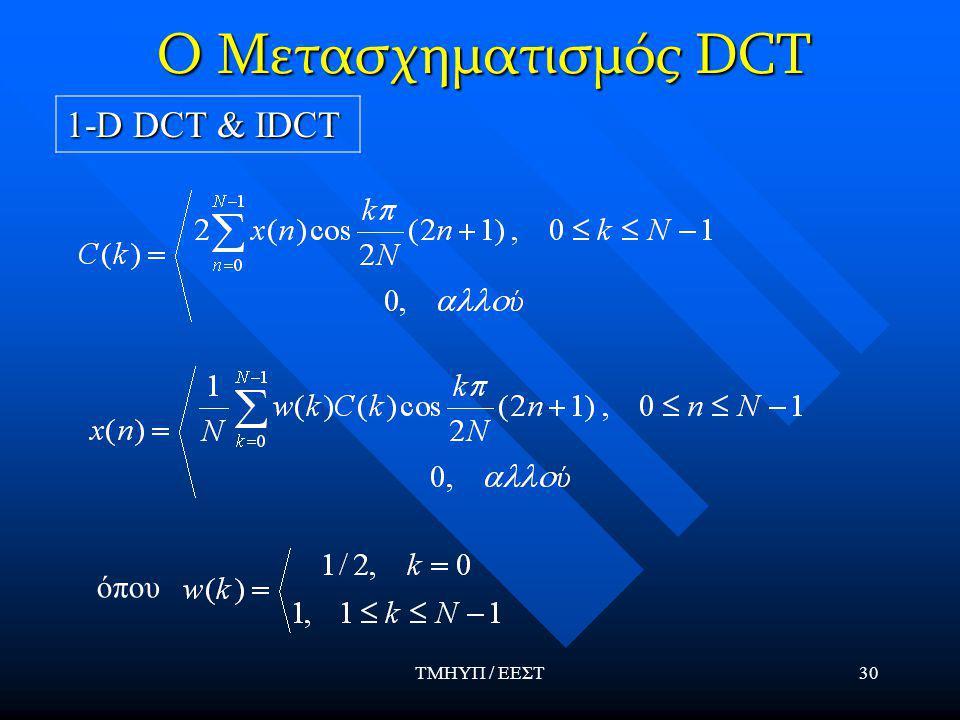 ΤΜΗΥΠ / ΕΕΣΤ30 Ο Μετασχηματισμός DCT 1-D DCT & IDCT όπου