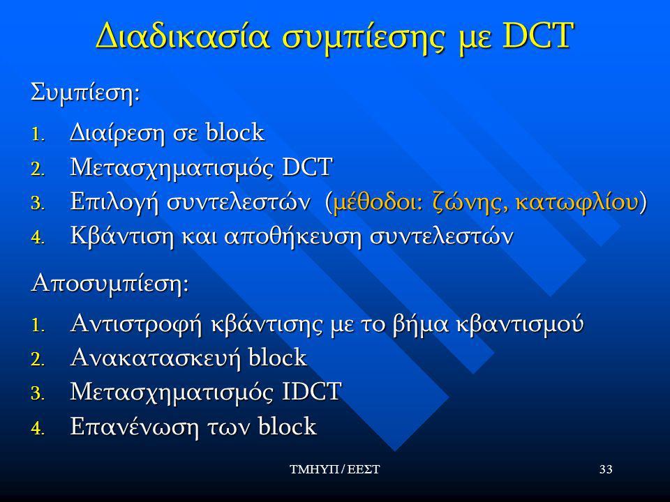 ΤΜΗΥΠ / ΕΕΣΤ33 Διαδικασία συμπίεσης με DCT Συμπίεση: 1.
