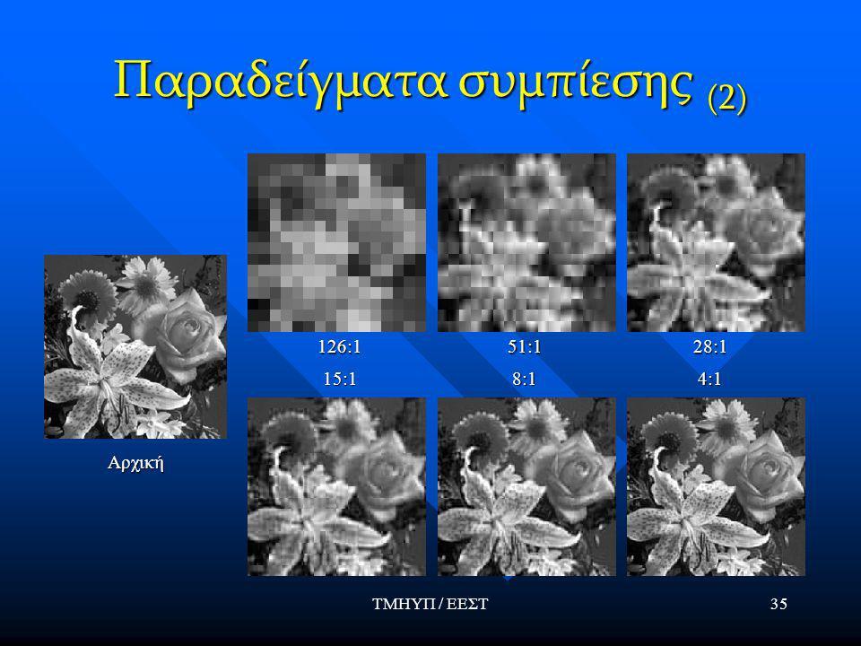 ΤΜΗΥΠ / ΕΕΣΤ35 Παραδείγματα συμπίεσης (2) 126:151:128:1 15:18:14:1 Αρχική