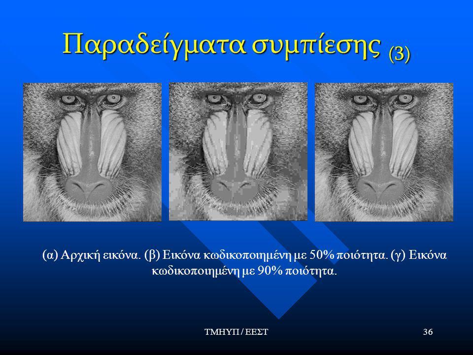 ΤΜΗΥΠ / ΕΕΣΤ36 Παραδείγματα συμπίεσης (3) (α) Αρχική εικόνα.