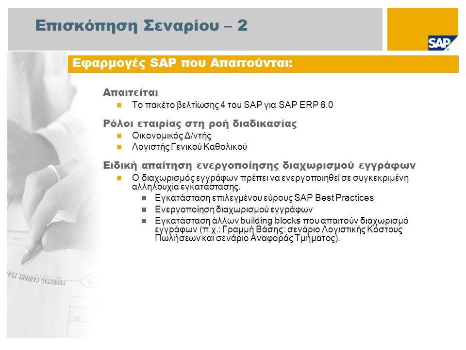 Επισκόπηση Σεναρίου – 2 Απαιτείται Το πακέτο βελτίωσης 4 του SAP για SAP ERP 6.0 Ρόλοι εταιρίας στη ροή διαδικασίας Οικονομικός Δ/ντής Λογιστής Γενικού Καθολικού Ειδική απαίτηση ενεργοποίησης διαχωρισμού εγγράφων Ο διαχωρισμός εγγράφων πρέπει να ενεργοποιηθεί σε συγκεκριμένη αλληλουχία εγκατάστασης.