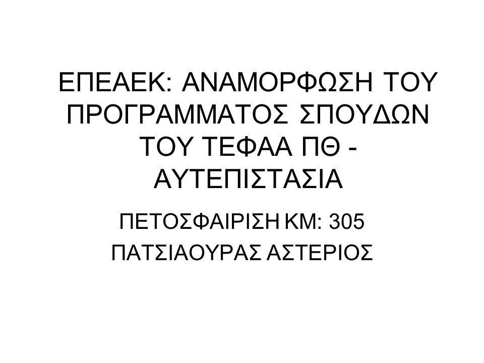 ΕΠΕΑΕΚ: ΑΝΑΜΟΡΦΩΣΗ ΤΟΥ ΠΡΟΓΡΑΜΜΑΤΟΣ ΣΠΟΥΔΩΝ ΤΟΥ ΤΕΦΑΑ ΠΘ - ΑΥΤΕΠΙΣΤΑΣΙΑ ΠΕΤΟΣΦΑΙΡΙΣΗ ΚΜ: 305 ΠΑΤΣΙΑΟΥΡΑΣ ΑΣΤΕΡΙΟΣ