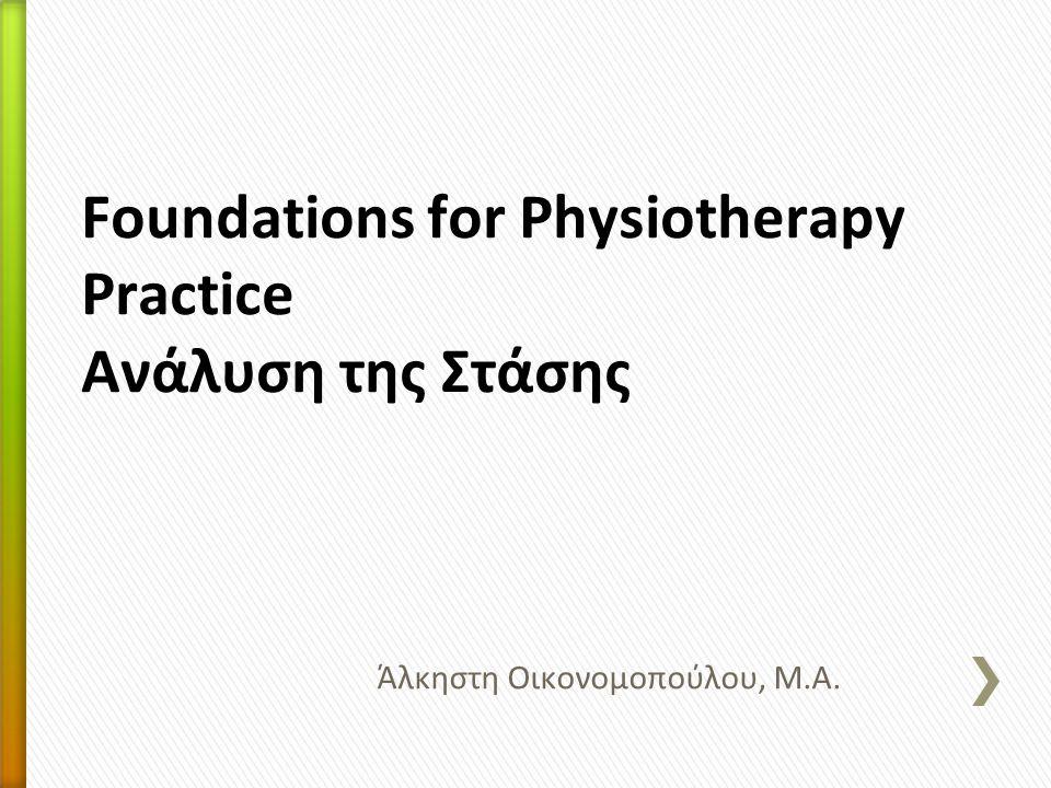 Άλκηστη Οικονομοπούλου, Μ.Α. Foundations for Physiotherapy Practice Ανάλυση της Στάσης
