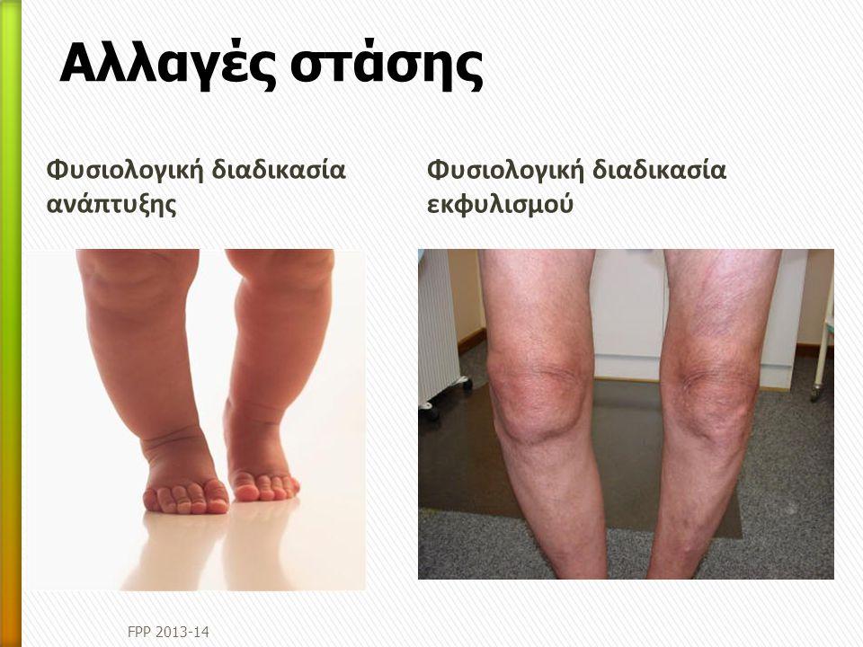Φυσιολογική διαδικασία ανάπτυξης Φυσιολογική διαδικασία εκφυλισμού FPP 2013-14 Αλλαγές στάσης