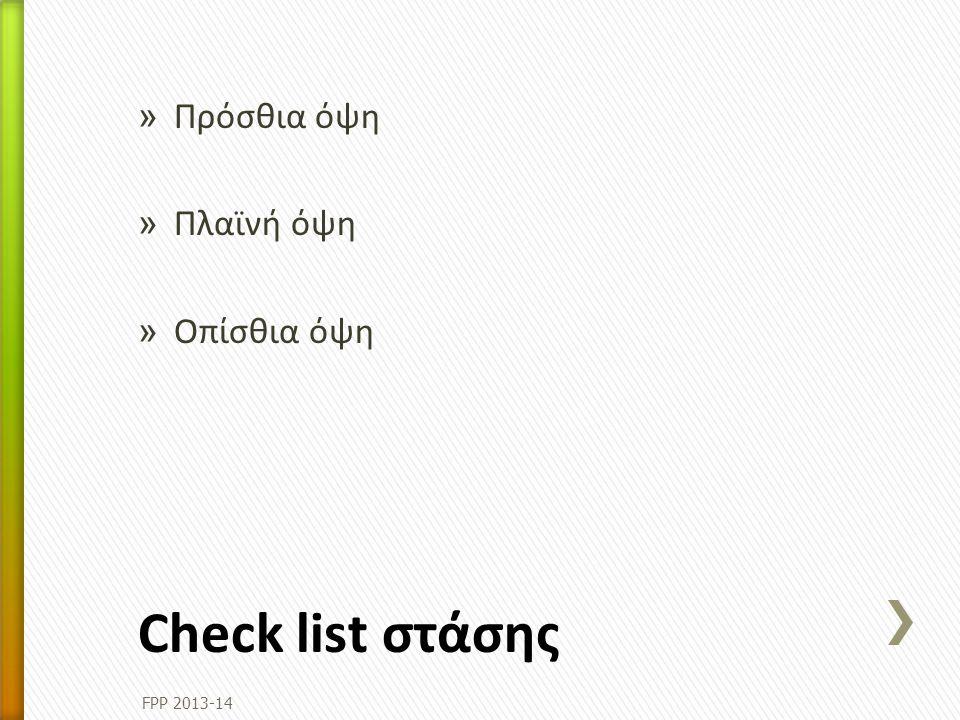 » Πρόσθια όψη » Πλαϊνή όψη » Οπίσθια όψη Check list στάσης FPP 2013-14