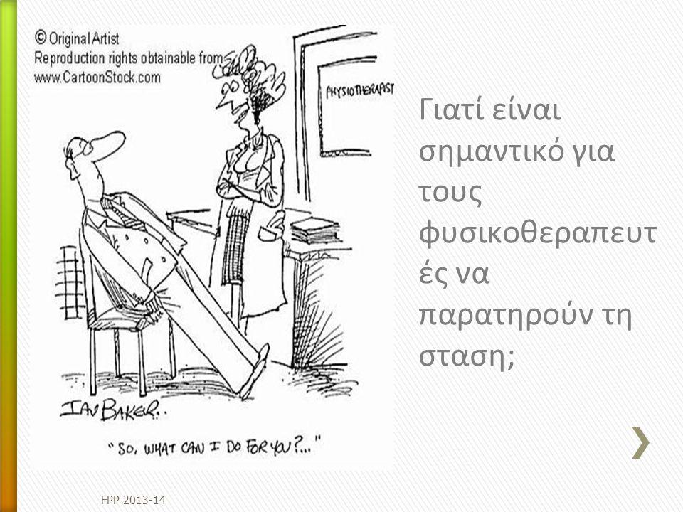 Γιατί είναι σημαντικό για τους φυσικοθεραπευτ ές να παρατηρούν τη σταση; FPP 2013-14