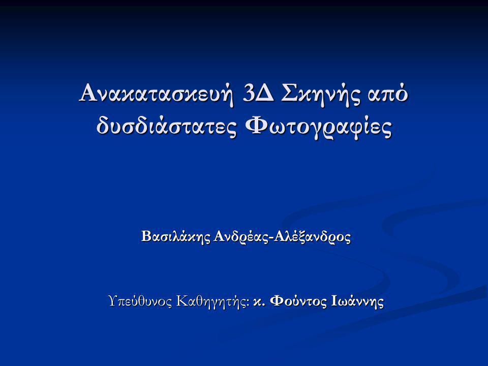 Βιβλιογραφία Βιβλιογραφία [1] Γ.Δ. Ακρίβης, Β. Α.