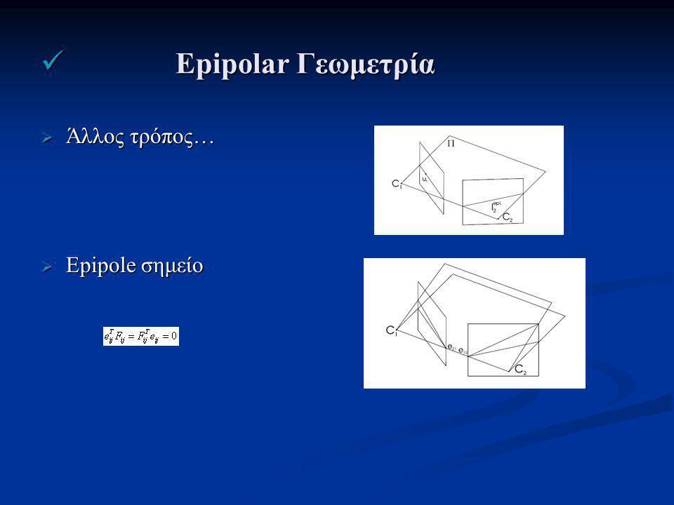 Epipolar Γεωμετρία Epipolar Γεωμετρία  Άλλος τρόπος…  Epipole σημείο