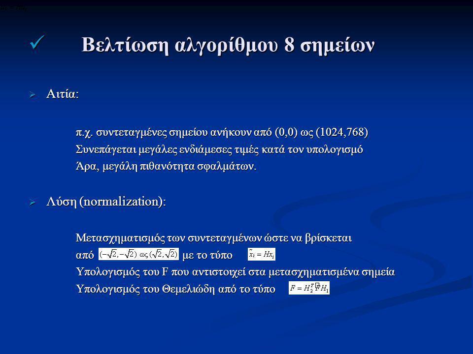 Βελτίωση αλγορίθμου 8 σημείων Βελτίωση αλγορίθμου 8 σημείων  Αιτία: π.χ.