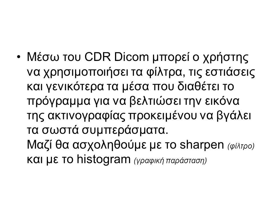 Μέσω του CDR Dicom μπορεί ο χρήστης να χρησιμοποιήσει τα φίλτρα, τις εστιάσεις και γενικότερα τα μέσα που διαθέτει το πρόγραμμα για να βελτιώσει την ε