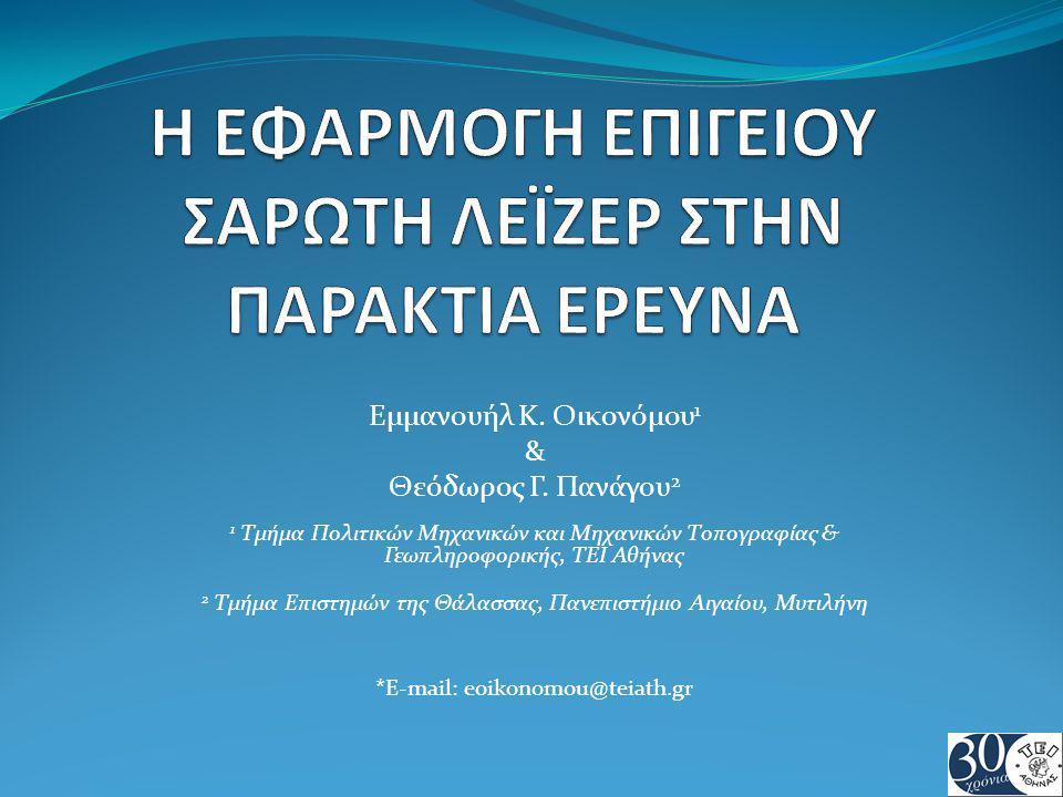 Εμμανουήλ Κ. Οικονόμου 1 & Θεόδωρος Γ. Πανάγου 2 1 Τμήμα Πολιτικών Μηχανικών και Μηχανικών Τοπογραφίας & Γεωπληροφορικής, ΤΕΙ Αθήνας 2 Τμήμα Επιστημών