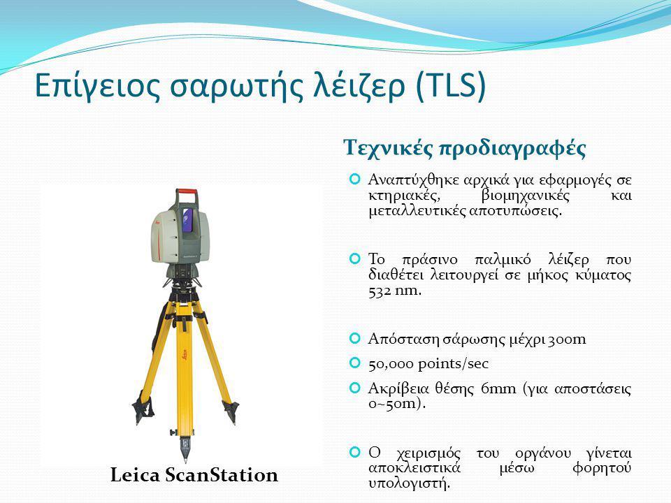 Επίγειος σαρωτής λέιζερ (TLS) Τεχνικές προδιαγραφές Αναπτύχθηκε αρχικά για εφαρμογές σε κτηριακές, βιομηχανικές και μεταλλευτικές αποτυπώσεις. Το πράσ
