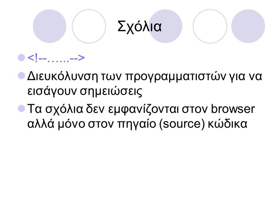 Διευκόλυνση των προγραμματιστών για να εισάγουν σημειώσεις Τα σχόλια δεν εμφανίζονται στον browser αλλά μόνο στον πηγαίο (source) κώδικα Σχόλια
