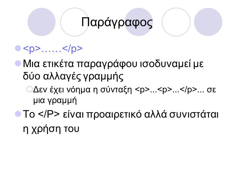 Παράγραφος …… Μια ετικέτα παραγράφου ισοδυναμεί με δύο αλλαγές γραμμής  Δεν έχει νόημα η σύνταξη......... σε μια γραμμή Το είναι προαιρετικό αλλά συν