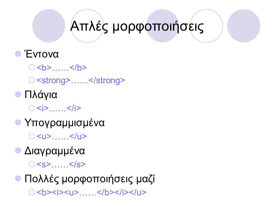 Απλές μορφοποιήσεις Έντονα  …… Πλάγια  …… Υπογραμμισμένα  …… Διαγραμμένα  …… Πολλές μορφοποιήσεις μαζί  ……