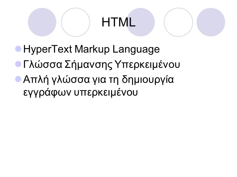 HTML HyperText Markup Language Γλώσσα Σήμανσης Υπερκειμένου Απλή γλώσσα για τη δημιουργία εγγράφων υπερκειμένου