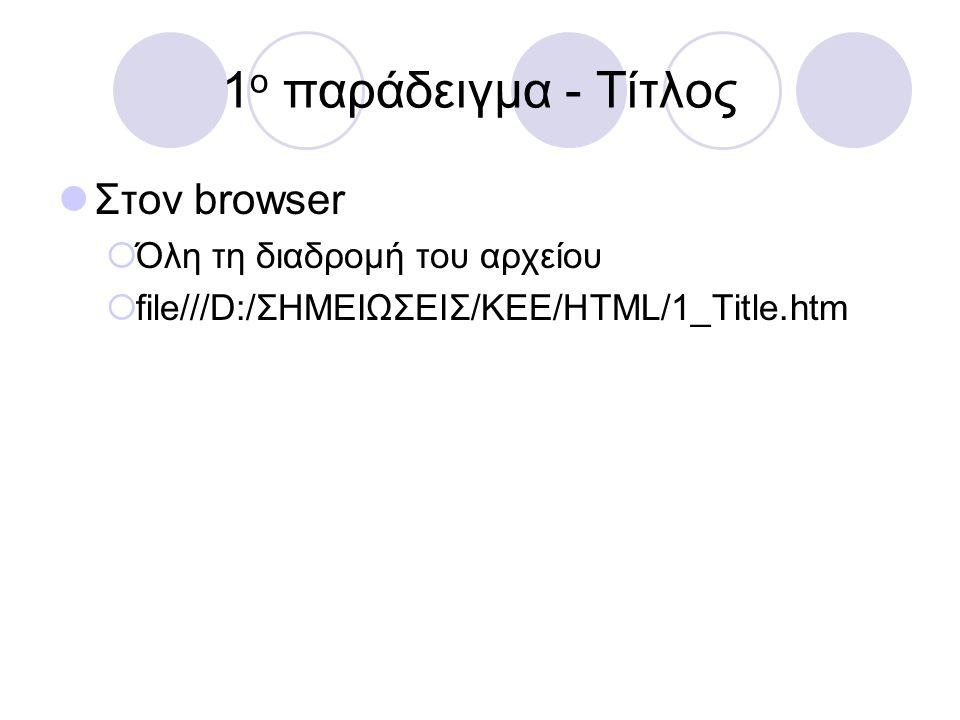 Στον browser  Όλη τη διαδρομή του αρχείου  file///D:/ΣΗΜΕΙΩΣΕΙΣ/ΚΕΕ/HTML/1_Title.htm