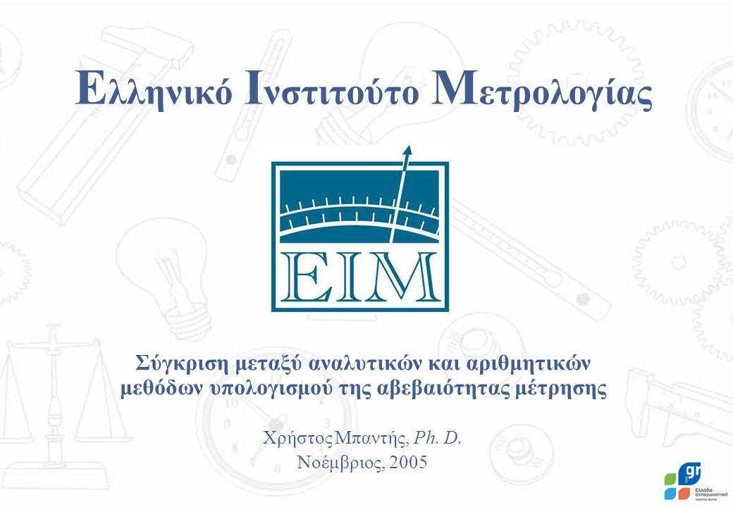Ε λληνικό Ι νστιτούτο Μ ετρολογίας Σύγκριση μεταξύ αναλυτικών και αριθμητικών μεθόδων υπολογισμού της αβεβαιότητας μέτρησης Χρήστος Μπαντής, Ph.