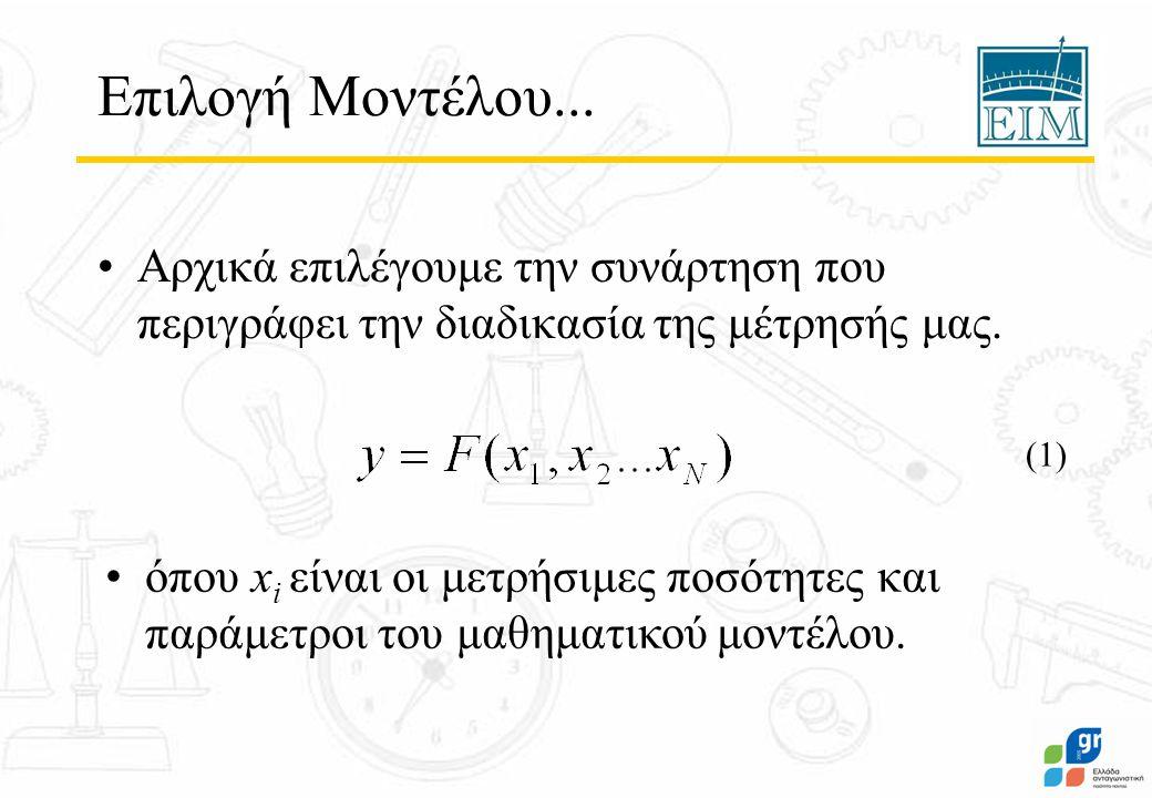 Επιλογή Μοντέλου... Αρχικά επιλέγουμε την συνάρτηση που περιγράφει την διαδικασία της μέτρησής μας. όπου x i είναι οι μετρήσιμες ποσότητες και παράμετ