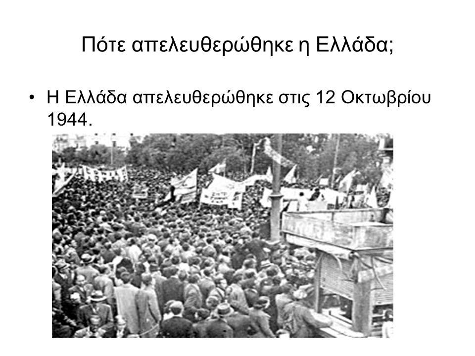 Πότε απελευθερώθηκε η Ελλάδα; Η Ελλάδα απελευθερώθηκε στις 12 Οκτωβρίου 1944.