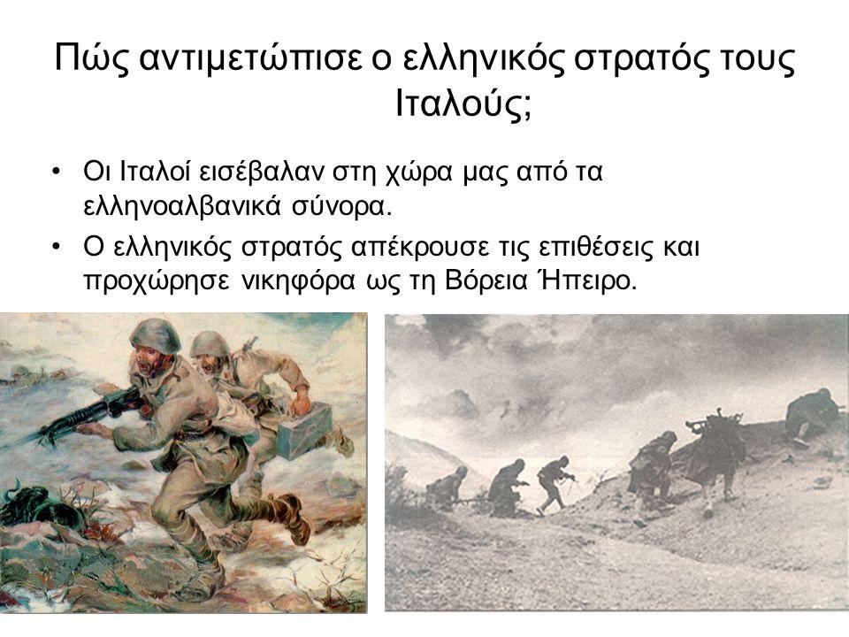 Πώς αντιμετώπισε ο ελληνικός στρατός τους Ιταλούς; Οι Ιταλοί εισέβαλαν στη χώρα μας από τα ελληνοαλβανικά σύνορα. Ο ελληνικός στρατός απέκρουσε τις επ