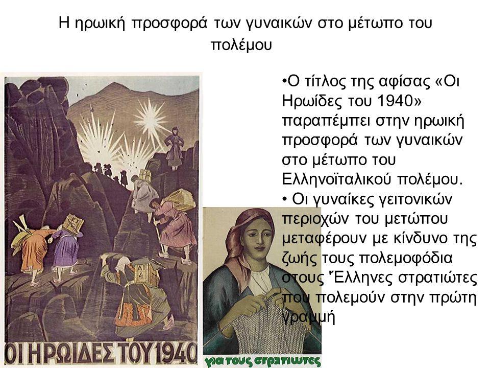 Η ηρωική προσφορά των γυναικών στο μέτωπο του πολέμου Ο τίτλος της αφίσας «Οι Ηρωίδες του 1940» παραπέμπει στην ηρωική προσφορά των γυναικών στο μέτωπ