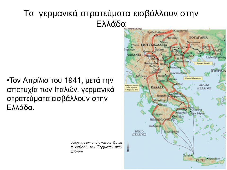 Τα γερμανικά στρατεύματα εισβάλλουν στην Ελλάδα Τον Απρίλιο του 1941, μετά την αποτυχία των Ιταλών, γερμανικά στρατεύματα εισβάλλουν στην Ελλάδα. Χάρτ